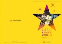 chungkang_musical_01
